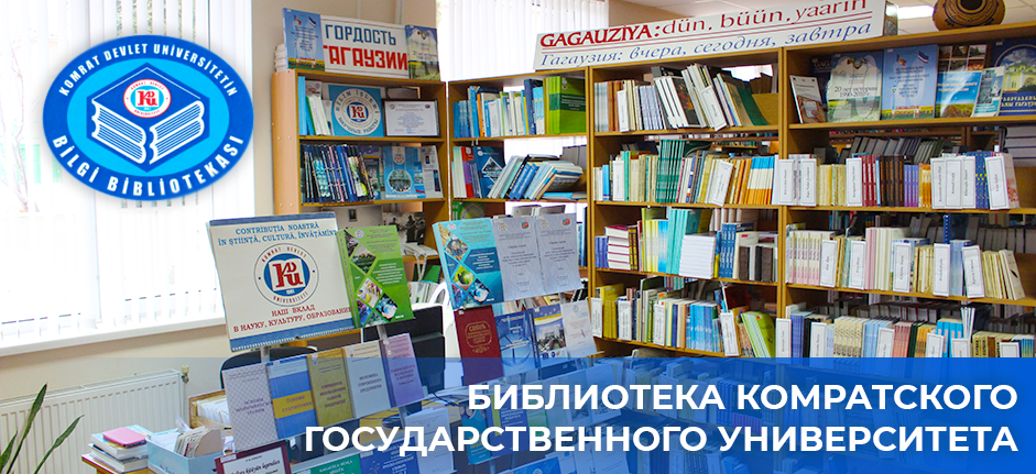 Библиотека КГУ